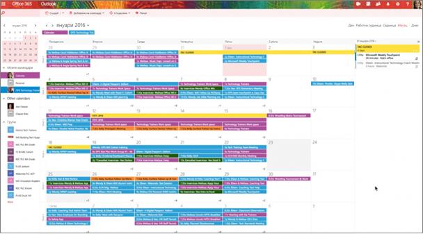 Пример за календар, групи с цветен код да посочи различни групи