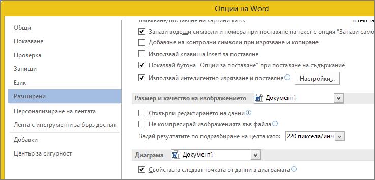 Опции за размер и качество на изображението в Word