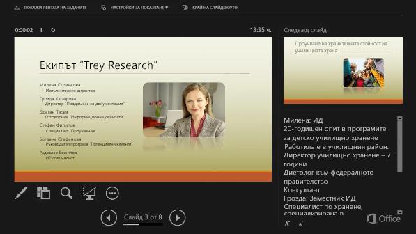 """Изглед на представящия в PowerPoint 2016, с кръгче около """"Бележки на докладчика"""""""