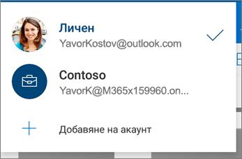 Превключване между акаунти в приложението OneDrive за Android