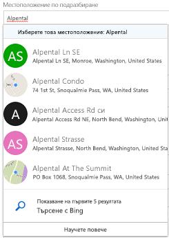 Предложени местоположения се предлагат чрез Bing