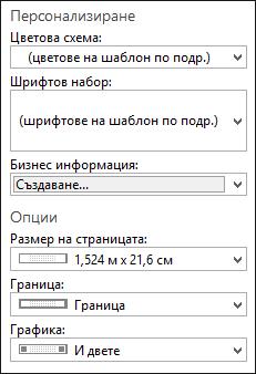 Екранна снимка на опциите за персонализиране и избиране на Publisher.