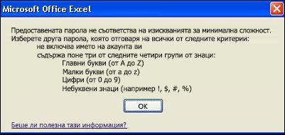 Съобщение за грешка, когато за парола са използвани твърде малко знаци