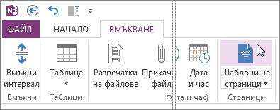 Щракнете върху бутона ''Шаблони на страници'', за да прегледате и работите с шаблони.