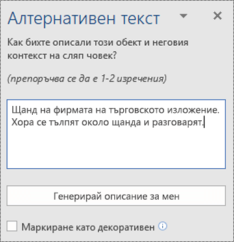 """Диалогов прозорец """"Алтернативен текст"""" в Word за Windows"""