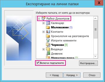 Изберете имейл акаунта, който искате да експортирате.