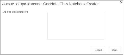 Екранна снимка на диалоговия прозорец за искане за приложение