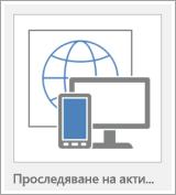 Достъп до уеб приложение шаблон на бутон