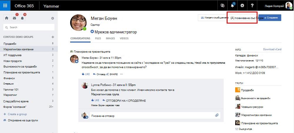 Обаждане на страница с профил със Skype