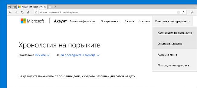 Проверка на хронологията на поръчките във вашия акаунт в Microsoft