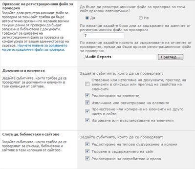 страницата ''конфигуриране на настройки за проверка''