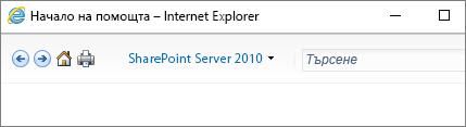 Заглавката на екрана за помощ за SharePoint 2010