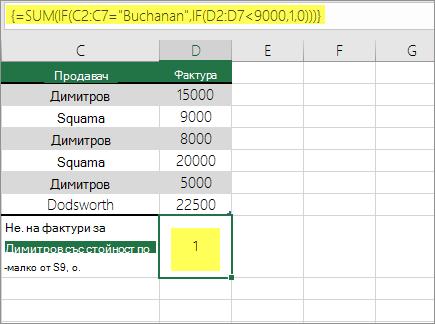 Пример 3: SUM и IF вложена във формула