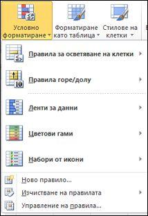 Стилове за условно форматиране