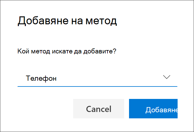 """Поле """"Добавяне на метод"""", Телефон избрано"""