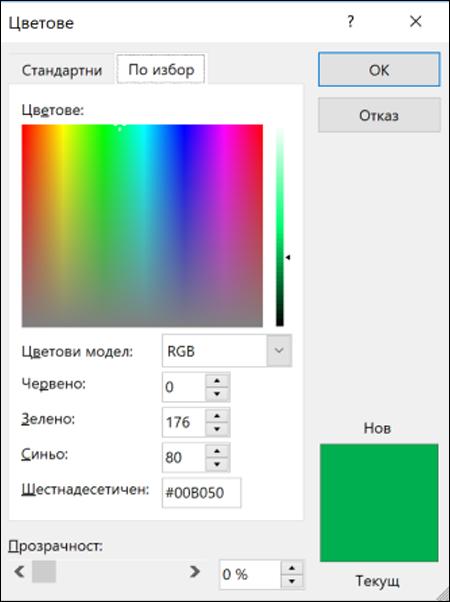 Избор на цветове в Office приложения. Под RGB полетата има ново поле за въвеждане на стойност за цвят на Hex.