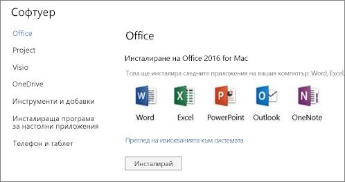 """Екран за инсталиране на софтуер в """"Настройки"""" на Office 365 на Mac"""