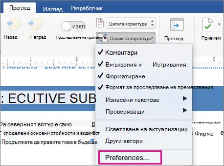Менюто Опции за маркиране с осветени предпочитания.