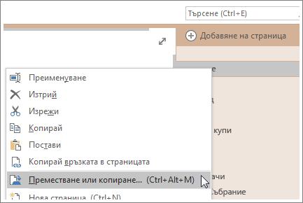 Екранна снимка как да премества или копира страница в OneNote 2016.