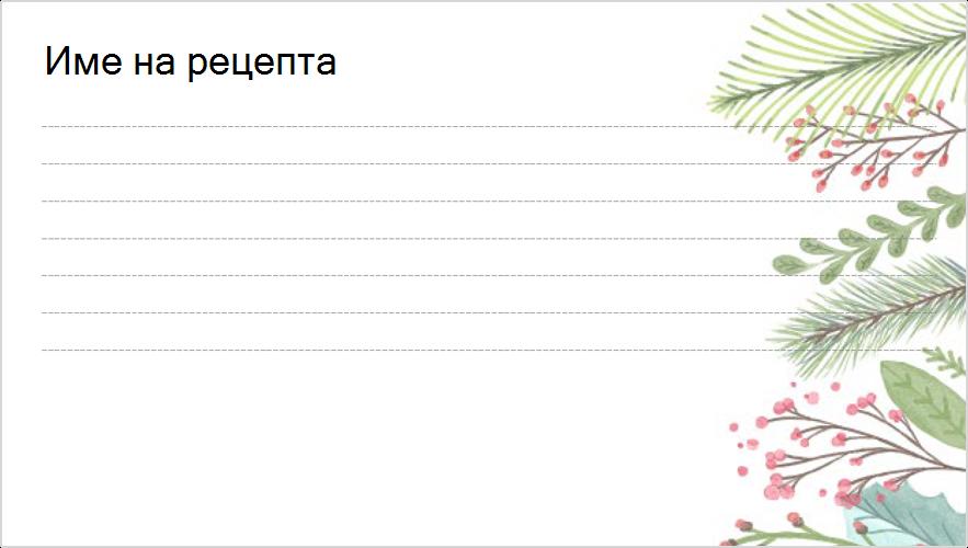 Изображение на карта за рецепти за празниците
