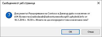 екранна снимка на предупреждение за проверка в друг файл на потребители