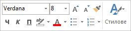 Минилента с инструменти за форматиране на текст на съобщение