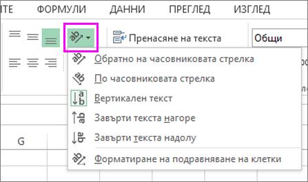 """Опциите за ориентация на шрифта в раздела """"Начало"""""""