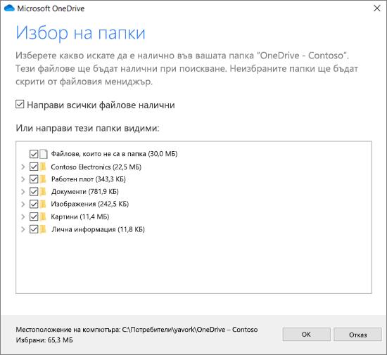 """Екранна снимка на екрана """"Синхронизиране на файлове от вашия OneDrive"""" в съветника """"Добре дошли в OneDrive"""""""