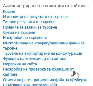 Сайт на настройки за колекция от проверка, избран в диалоговия прозорец Настройки на сайта.