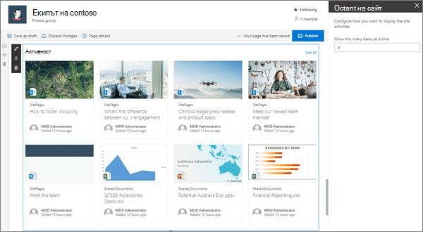 Уеб част за дейност в примерен модерен екипен сайт в SharePoint online