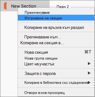 """Контекстно меню """"Section"""" (Секция) в Mac с осветено """"Delete Section"""" (Изтриване на секция)."""