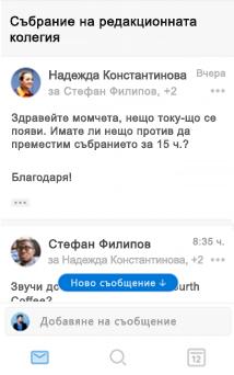 Нова среда за разговори в Outlook за iOS