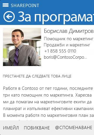 Екранна снимка на екрана ''За приложението'' в приложението SharePoint Newsfeed