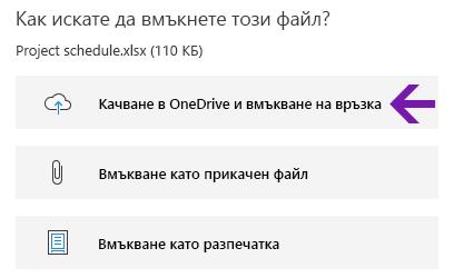 Опции за вмъкване на файлове в OneNote за Windows 10