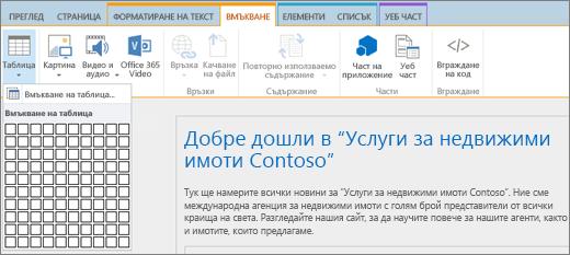"""Екранна снимка показва лентата на SharePoint Online. Изберете раздела """"Вмъкване"""" и след това изберете """"Вмъкване на таблица"""", за да зададете броя на редовете и колоните за нова таблица."""