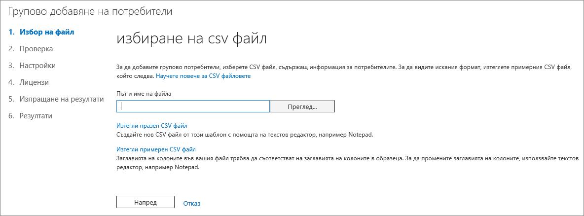 Стъпка 1 на съветника за групово добавяне на потребители – Избиране на CSV файл