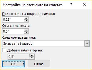 Екранна снимка на настройка на отстъпите на списъка диалоговия прозорец там, където можете да зададете настройките за положение на водещия символ и текст с отстъп. Можете също да изберете това, което искате да следвате число с и да укажете къде да добавяте табулатор.