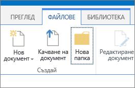 """Раздел """"Файлове"""" на лентата с осветен бутон за нова папка"""