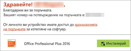 Показва бутона за инсталиране в имейла от Програмата за домашно ползване