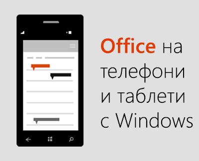 Щракнете, за да настроите мобилните приложения на Office на устройство с Windows 10