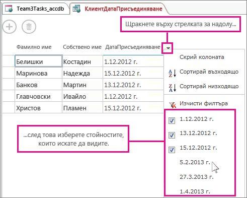 Филтриране на колона в заявка в приложение на Access.
