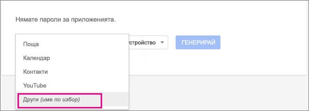 """Изберете """"Други"""" (име по избор) в падащия списък """"Избор на приложение"""""""