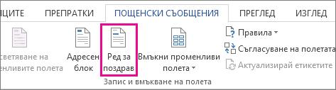 """Екранна снимка на раздела """"Пощенски съобщения"""" в Word, показваща командата """"Ред за поздрав"""" като осветена."""