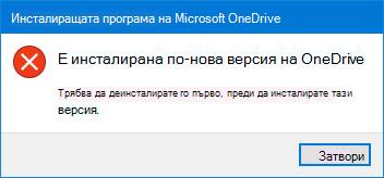 Изскачащо съобщение за грешка в OneDrive