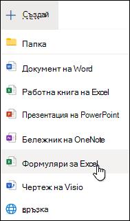 "Вмъкване на опция ""Формуляр за Excel"" в Excel Online"