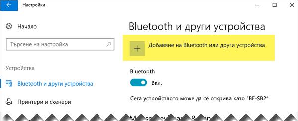Добавяне на Bluetooth устройство