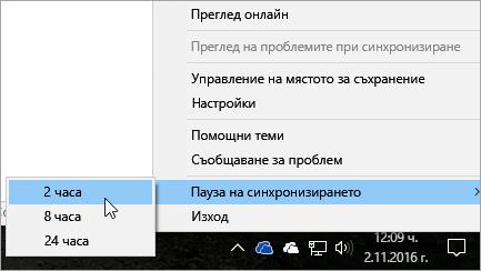 """Екранна снимка на менюто на новия клиент за синхронизиране на OneDrive за бизнеса с избрана опция """"Пауза на синхронизирането""""."""