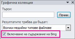 Квадратче за отметка за включване на съдържание на Bing