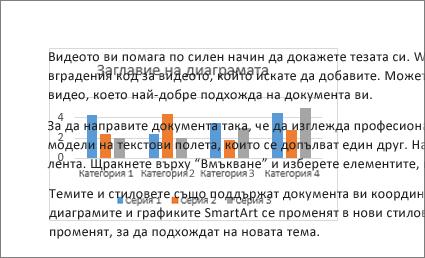 Пример на диаграма зад текстов блок