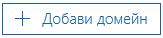 """Изберете """"Добавяне на домейн"""""""